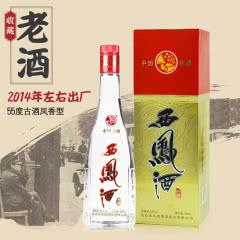 55°西凤酒 凤香型 2013-2014年西凤古酒白酒 单瓶装500ml