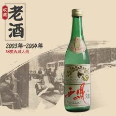 48度西凤大曲年份老酒(2003-2004年)凤香型收藏老酒500ml/瓶