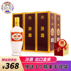 【豪横11.11】山西杏花村汾酒  53度出口礼盒瓷瓶白酒 500ml*6 清香型