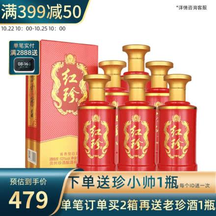 53°珍酒红珍 500ml*6 贵州整箱白酒 传统酱香型白酒 坤沙酒 粮食酒