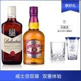 【威士忌双雄】40°英国芝华士12年苏格兰威士忌500ml+ 40°英国百龄坛特醇苏格兰威士忌500ml+威士忌杯+嗨爆杯(双雄套装)