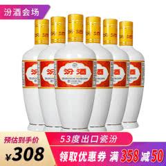 【汾酒会场】山西杏花村汾酒53度出口瓷瓶汾酒500ml*6瓶 清香型国产白酒
