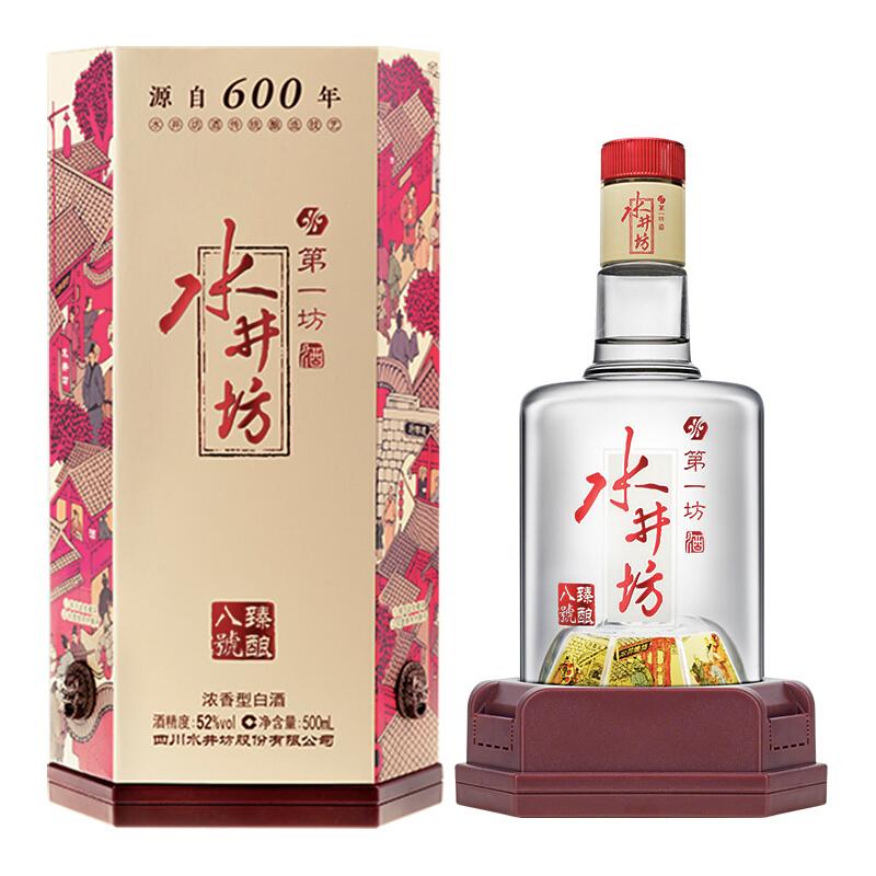 52°水井坊 臻酿八号浓香型 高度白酒  500ml*1单瓶装