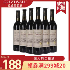 中国长城解百纳橡木桶精选干红葡萄酒750ml(6瓶装)