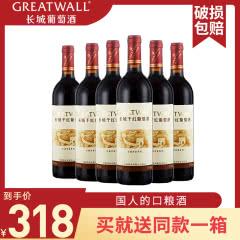 中国长城红酒华夏葡园清新干红葡萄酒 750ml (6瓶装)