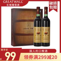 中国长城沙城橡木桶典藏2015版礼盒装红酒干红葡萄酒750ml(2支装)
