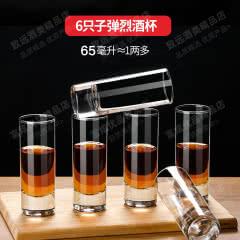 家用玻璃一口杯白酒杯小酒杯子烈酒杯酒吧直身子弹杯6支装