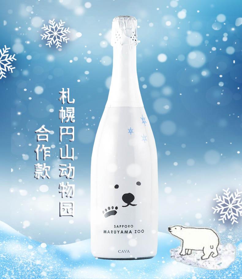 白熊天然型起泡葡萄酒 NV 750ml