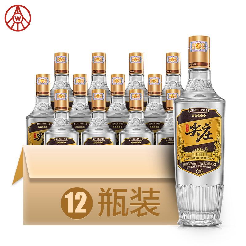 50°五粮液股份 尖庄 新款高光191 绵柔浓香型高度白酒 500ml*12瓶整箱