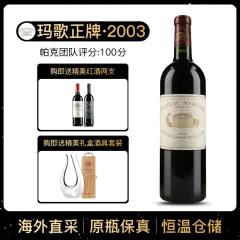 2003年 玛歌酒庄干红葡萄酒 玛歌正牌 法国原瓶进口红酒 单支 750ml
