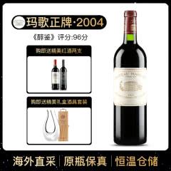 2004年 玛歌酒庄干红葡萄酒 玛歌正牌 法国原瓶进口红酒 单支 750ml