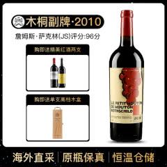 2010年 木桐酒庄干红葡萄酒 木桐副牌 法国原瓶进口红酒 单支 750ml