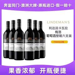 【奔富同门】澳洲原瓶进口红酒利达民卡瓦拉梅洛红葡萄酒750ml*6整箱