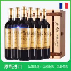法国红酒(原瓶进口)梦图侯爵干红葡萄酒750ml*6瓶 木箱礼盒 送礼推荐