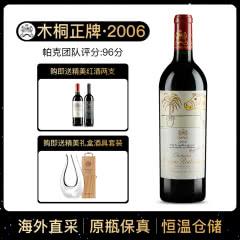 2006年 木桐酒庄干红葡萄酒 木桐正牌 法国原瓶进口红酒 单支 750ml