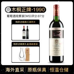 1990年 木桐酒庄干红葡萄酒 木桐正牌 法国原瓶进口红酒 单支 750ml