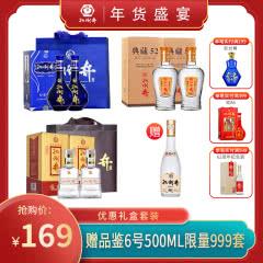 52°扳倒井500ml*2瓶+52°典藏500ml*2瓶+52°蓝花坛480ml*2瓶