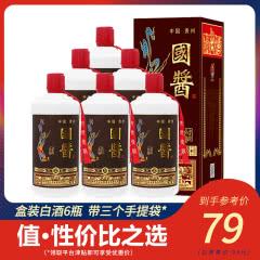 42°茅台镇国酱酒(私藏30)500ml*6瓶 整箱装 春节送礼推荐