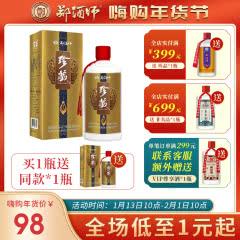 53°郑酒师 珍藏 酱香型白酒 贵州茅台镇 固态纯粮 单瓶装500ml