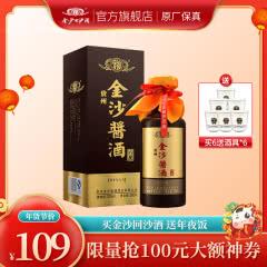 53°贵州金沙回沙酒酱酒六星酱香型白酒500ml*单瓶