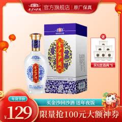 53°贵州金沙回沙酒 青花 酱香型 500ml*单瓶