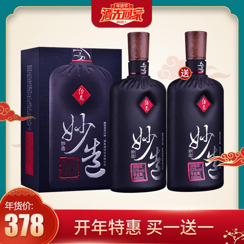 52°酒鬼酒(妙造)450ml