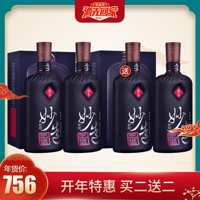 52°酒鬼酒(妙造)450ml*2