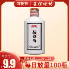 【年货节】53°王祖烧坊品鉴酒100ml