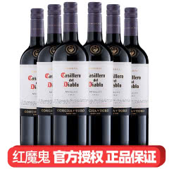智利原瓶进口葡萄酒干露红魔鬼梅洛红葡萄酒750ml*6支装