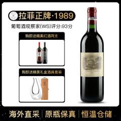 1989年 拉菲古堡干红葡萄酒 大拉菲 法国原瓶进口红酒 单支 750ml