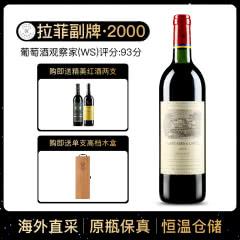 2000年 拉菲副牌干红葡萄酒 拉菲珍宝 法国原瓶进口红酒 单支 750ml