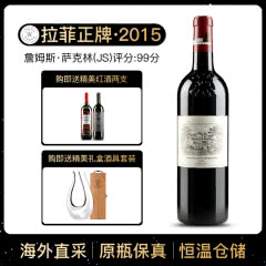 2015年 拉菲古堡干红葡萄酒 大拉菲 法国原瓶进口红酒 单支 750ml