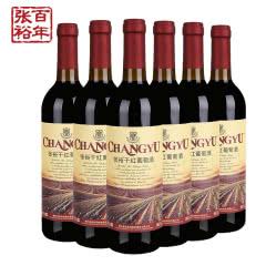 张裕干红葡萄酒750ml*6瓶整箱