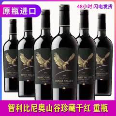 智利 比尼奥山谷珍藏干红葡萄酒750ml*6瓶 重瓶