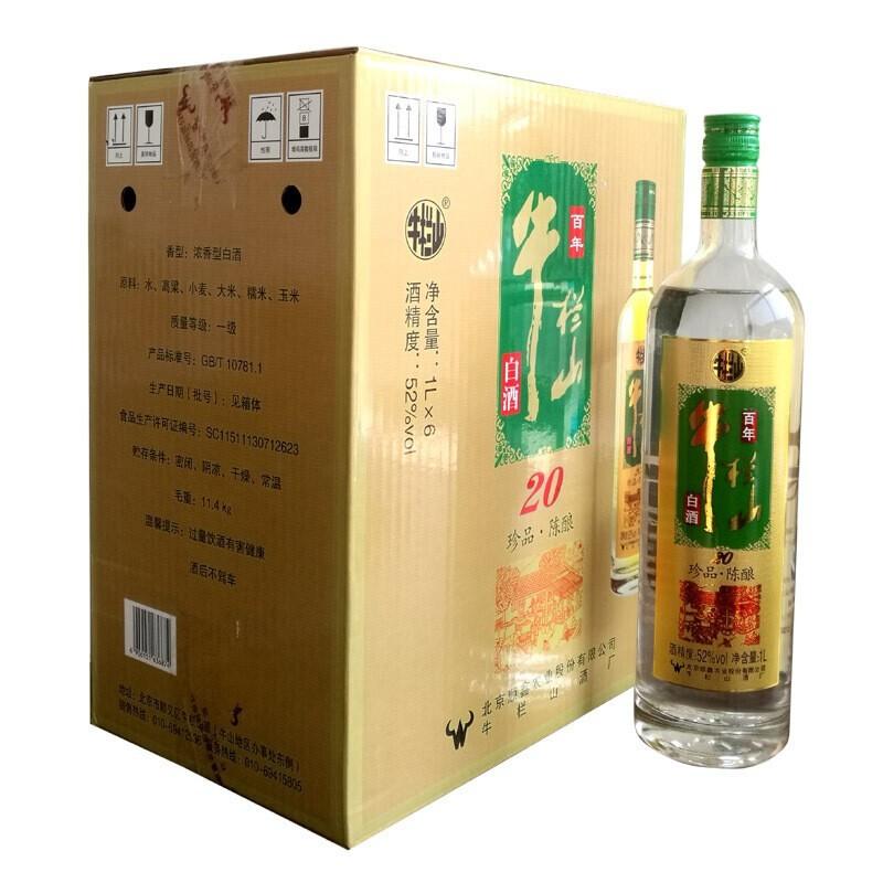 52°牛栏山百年二锅头珍品陈酿20土豪金52度浓香型白酒1L*6瓶整箱装