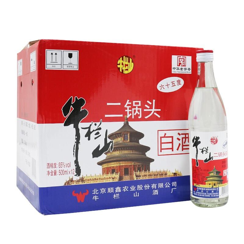 65°牛栏山北京二锅头白酒 白瓶 65度清香型白酒 500ml*12瓶整箱装