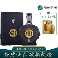 53°贵州 茅台集团 习酒  窖藏1988(雅致版)酱香型白酒 579ml*1瓶