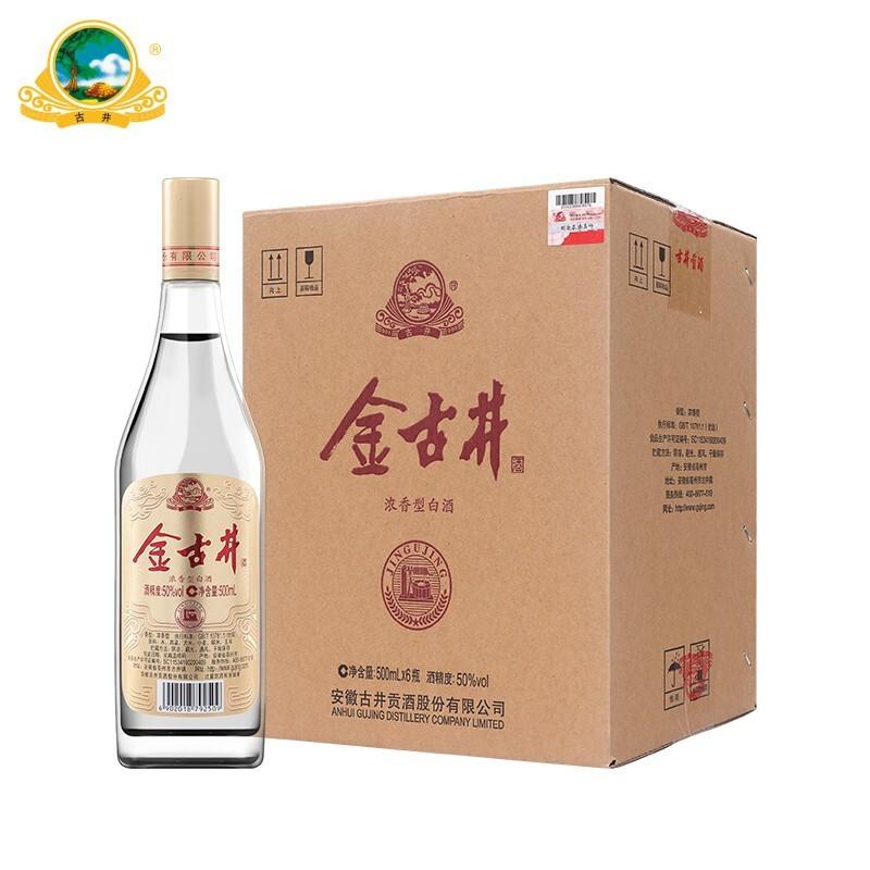 50°古井贡 金古井 纯粮光瓶 粮食白酒500mL*6瓶 整箱装