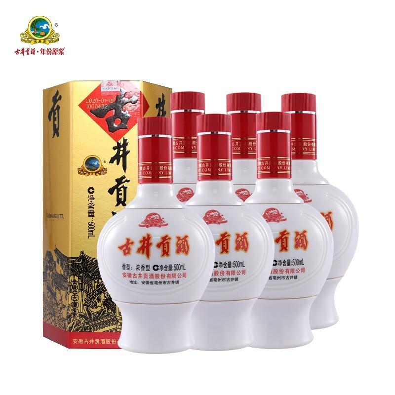 45°古井贡酒 六角贡 浓香型白酒 500mL*6瓶 整箱装
