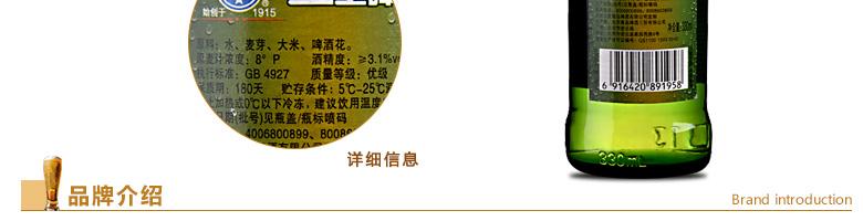 3.1°青岛啤酒五星清爽330ml(24瓶装)