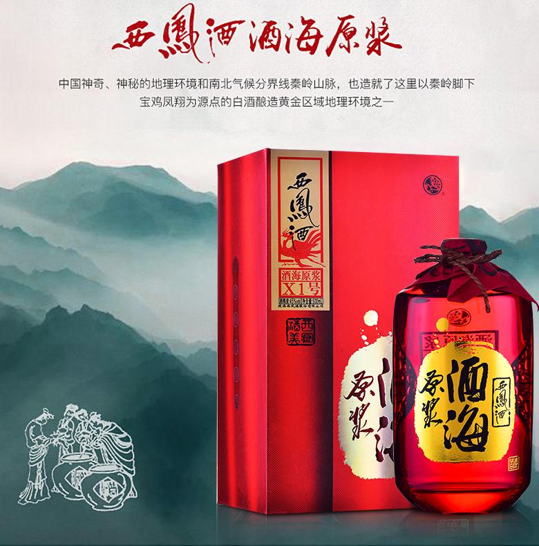 45°西凤酒-酒海原浆x1 500ml(2014年)(6瓶装) 45°西凤酒大凤香(精品