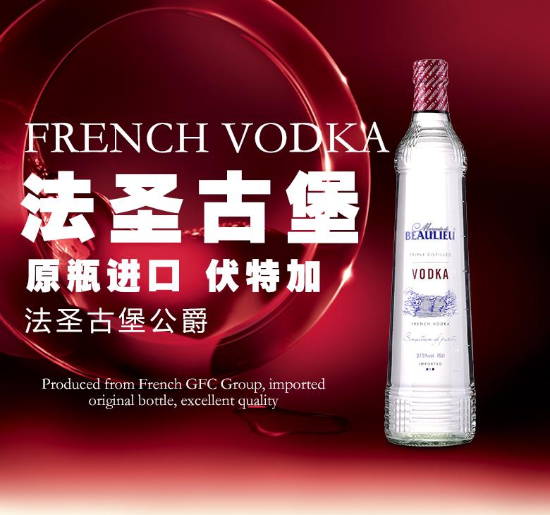 37.5°法国(原瓶进口)法圣古堡公爵伏特加700ml