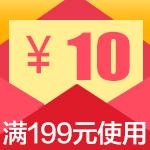 【金币兑换】满199减10