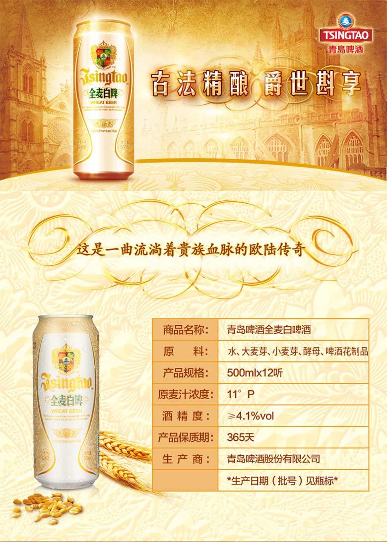 青岛啤酒(tsingtao)全麦白啤500ml(12听整箱装)【价格