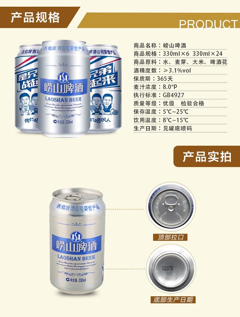 青岛啤酒(tsingtao)崂山啤酒330ml (6连包)