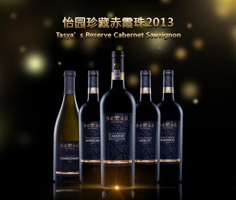 珍藏赤霞珠干红葡萄酒2013年