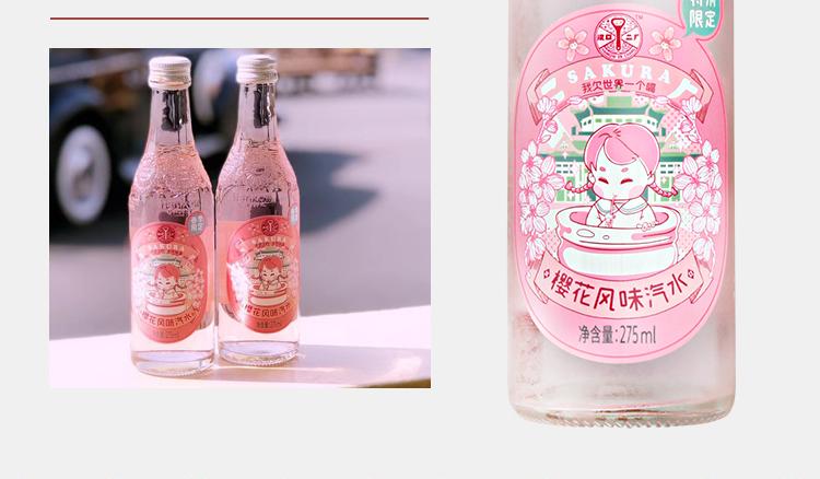 风味潮牌饮料汽水汉口二厂含气樱花饮料外货275ml(6瓶装)脖子左侧有毛豆大小图片