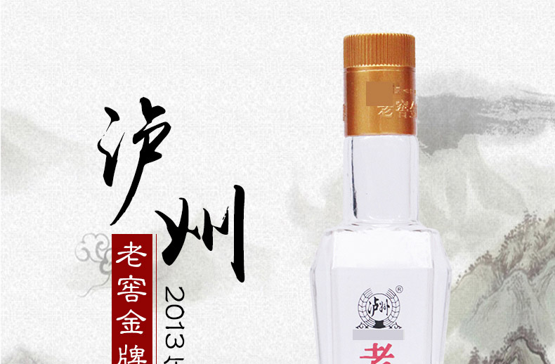 52度泸州老窖金牌金钻小酒100ml(2013年)
