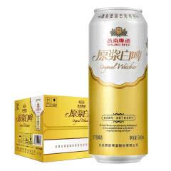 燕京啤酒 原浆白啤500ml(12听装)