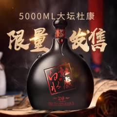 52°白水杜康一坛老酒纪念版5000ml